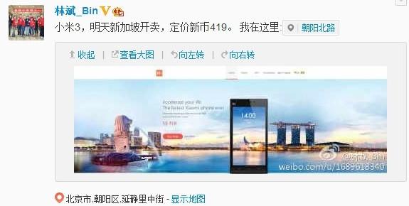 小米手机3新加坡正式开卖