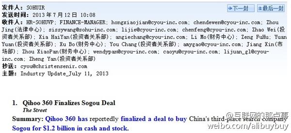 网传奇虎360今日封盘 敲定12亿美元收购搜狗
