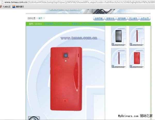 马上发布?小米新机红米获入网许可