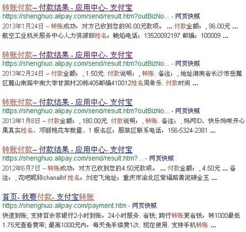 支付宝转账信息被谷歌抓取 用户担心信息泄露