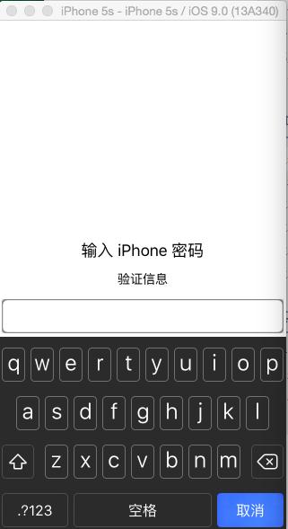 为 iOS APP 添加手机密码、指纹验证