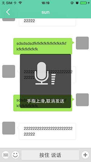微信聊天UI布局模仿:SYWeChat