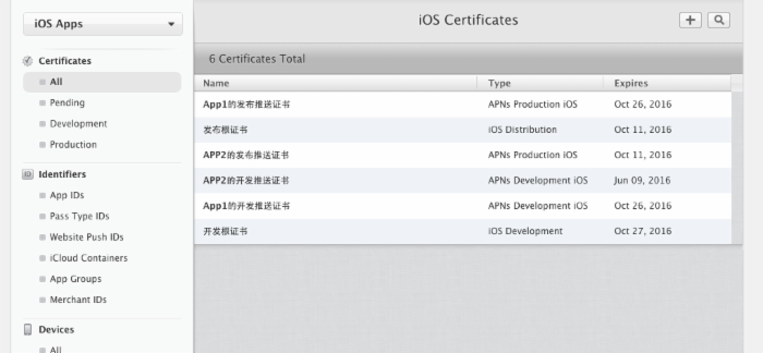 iOS应用发布中的一些细节
