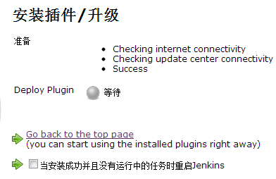 Jenkins安装与配置
