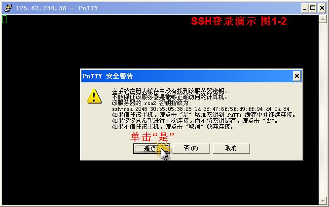 如何使用Putty远程(SSH)管理Linux