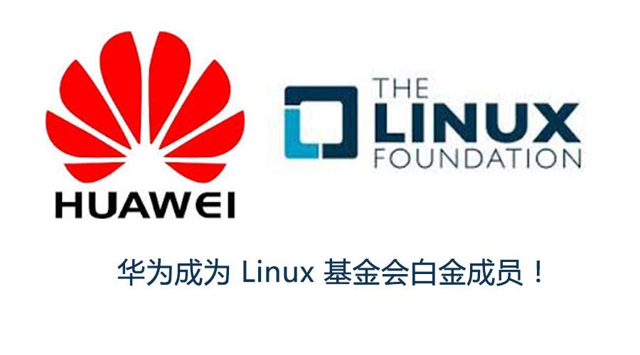 华为成为 Linux 基金会白金会员
