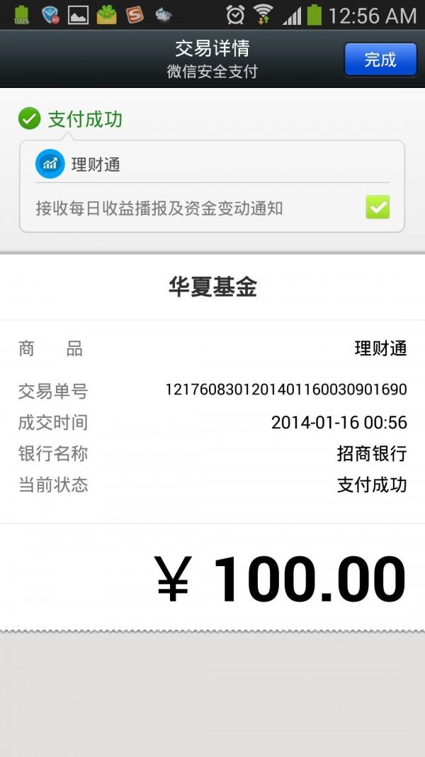 微信理财通上线无收益补贴 户资金不超过100万