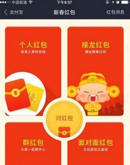 """支付宝上线""""红包口令""""破封杀 可将红包分享至微信和QQ群"""