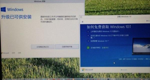 [图] Windows 10 的升级工作已经开始