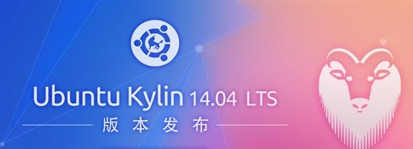 "Ubuntu Kylin中文名称确定为""优麒麟"""