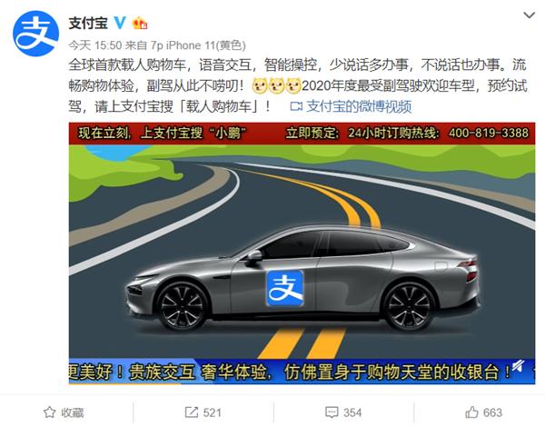 """支付宝推全球首款""""载人购物车"""":年度最受副驾欢迎车型"""