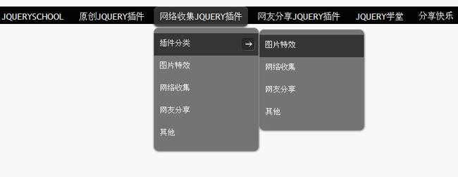 Jquery实现超酷的导航菜单特效