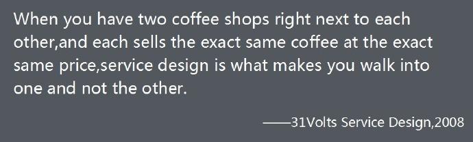 浅谈服务设计