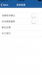 iOS程序框架设计之皮肤切换功能