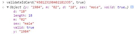 js身份证验证算法