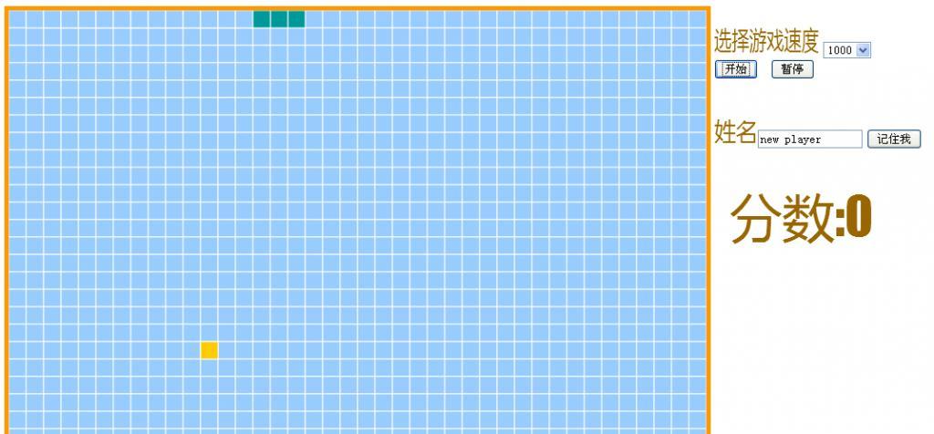 HTML5 + js 贪吃蛇游戏设计与实现