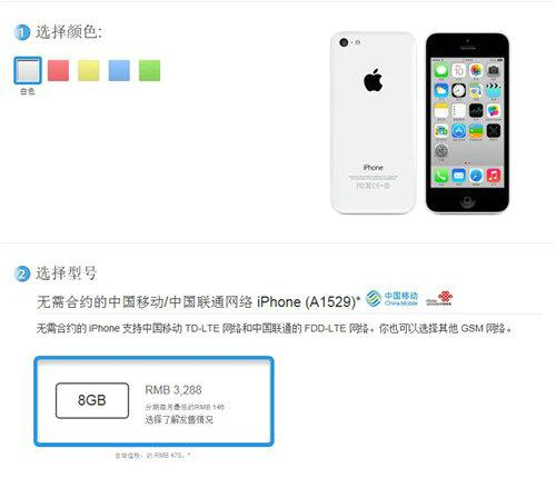 iPhone 5S/5C国行网络升级 支持移动/联通双4G
