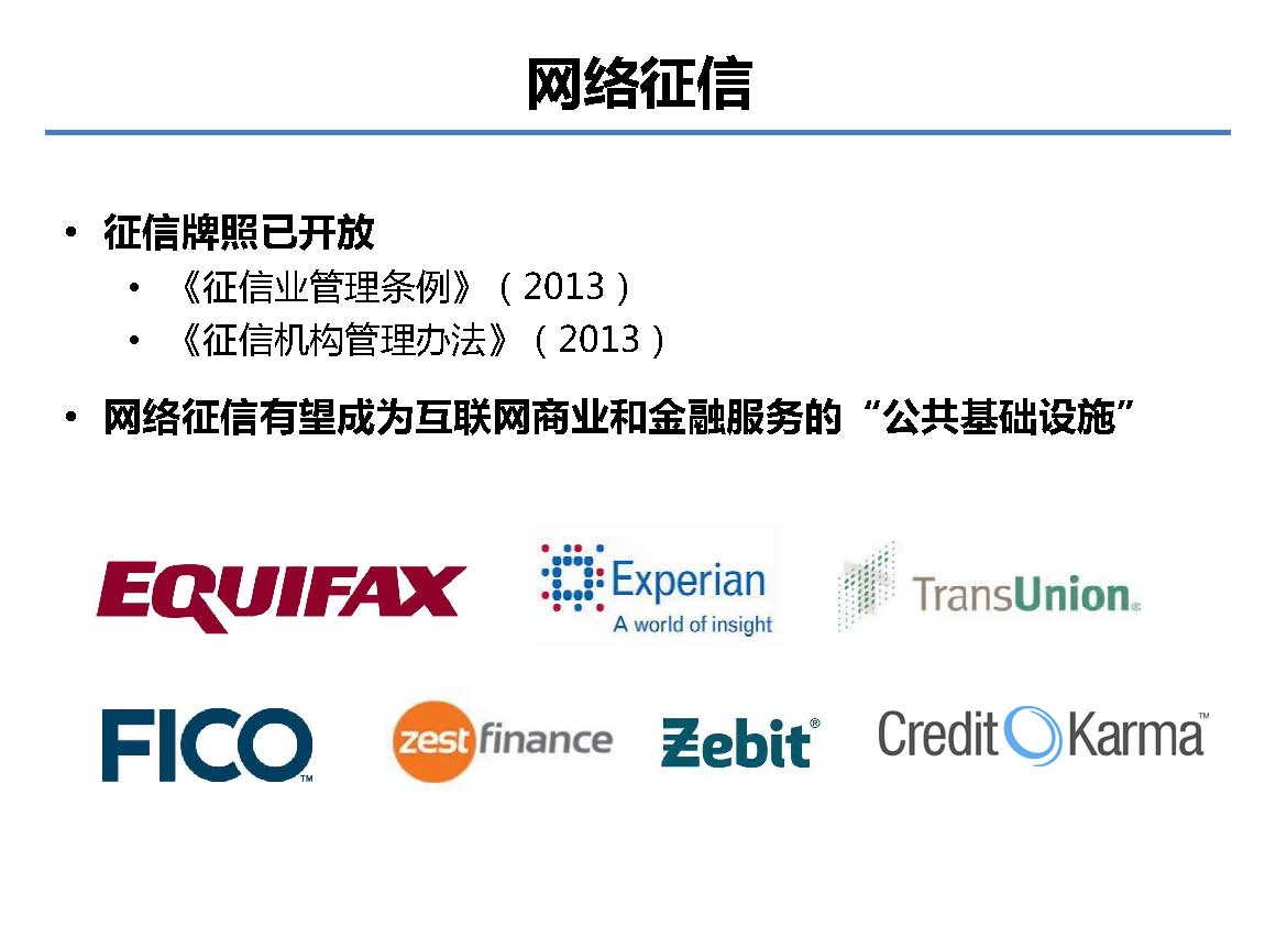 互联网金融行业全景及展望_蚂蚁金服评论_Page_39.jpg