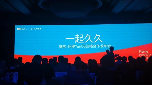 魅族获6.5亿美元战略投资:阿里出资5.9亿美元