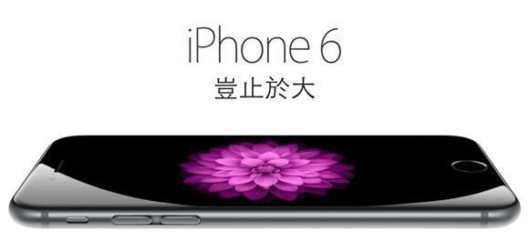 苹果iPhone 6/6 Plus裸机买谁最值?