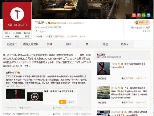 罗永浩称锤子手机成本攀升 售价或调至4000