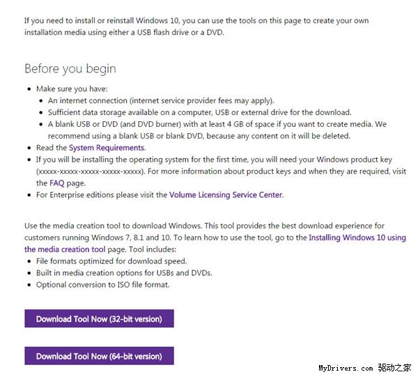 Windows 10 镜像发布下载,盗版不能免费升级