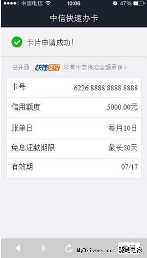 支付宝信用卡界面首曝光:50天免息期/免年费