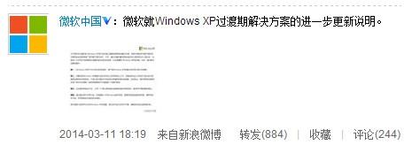 微软宣布与360合作 提供XP停服后安全服务