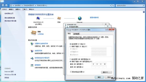 中国顶级域名根服务器故障 大部分网站受影响