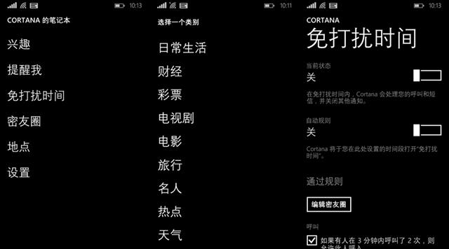 Windows Phone 8.1 Update 体验
