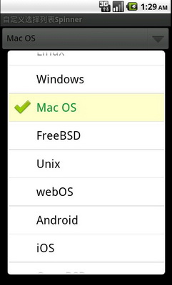 自定义Android的Spinner