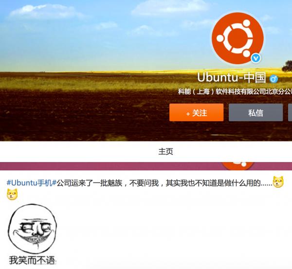 Ubuntu 团队暗示 Ubuntu版魅族MX离推出不远