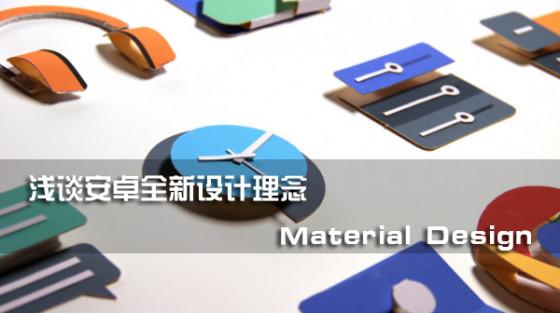 浅谈谷歌全新设计理念Material design