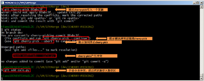 Git Step by Step (8):Git的merge和rebase