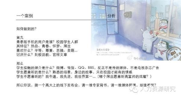 小米公司内部培训PPT曝光:公司没有KPI
