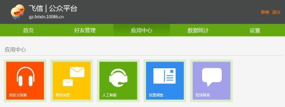 飞信上线公众平台:界面近似微信公众平台