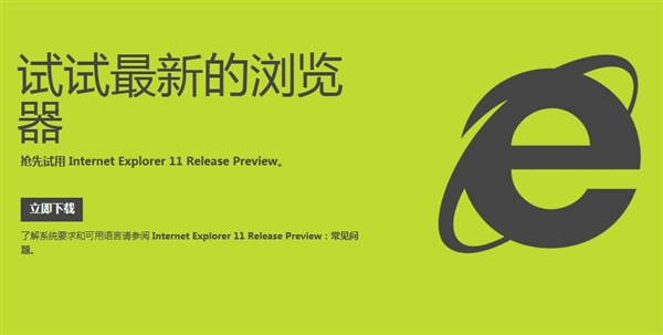 IE11 for Windows 7发行预览版开放下载