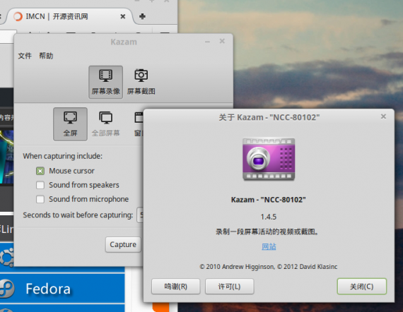 ubuntu 安装屏幕录制软件 ,Kazam 1.5.4 发布