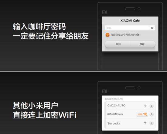 小米分享Wifi密码功能惹争议:被指如同偷窃