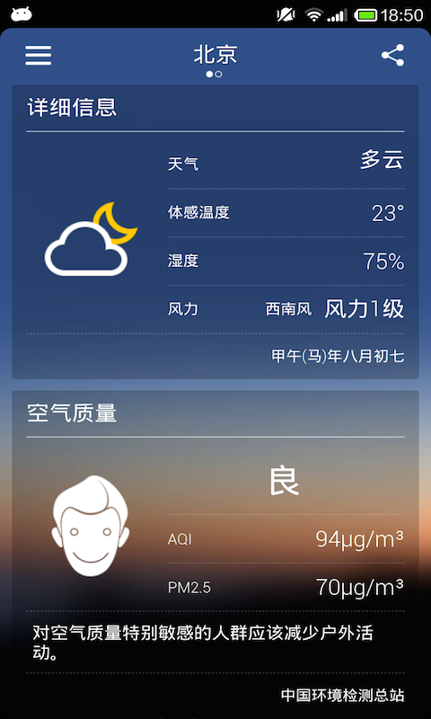 Android 开源天气App - WayHoo