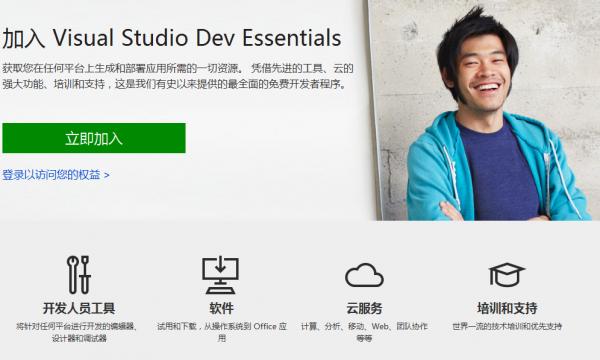 Visual Studio Dev Essentials上线75天用户数量突破40万