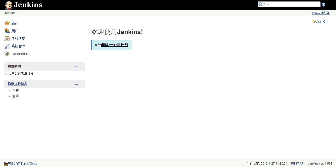 Linux(centos6.5)下安装jenkins
