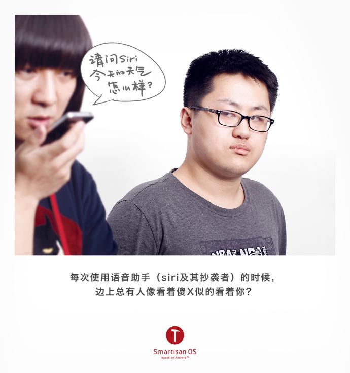 罗永浩:锤子ROM要让同行失业