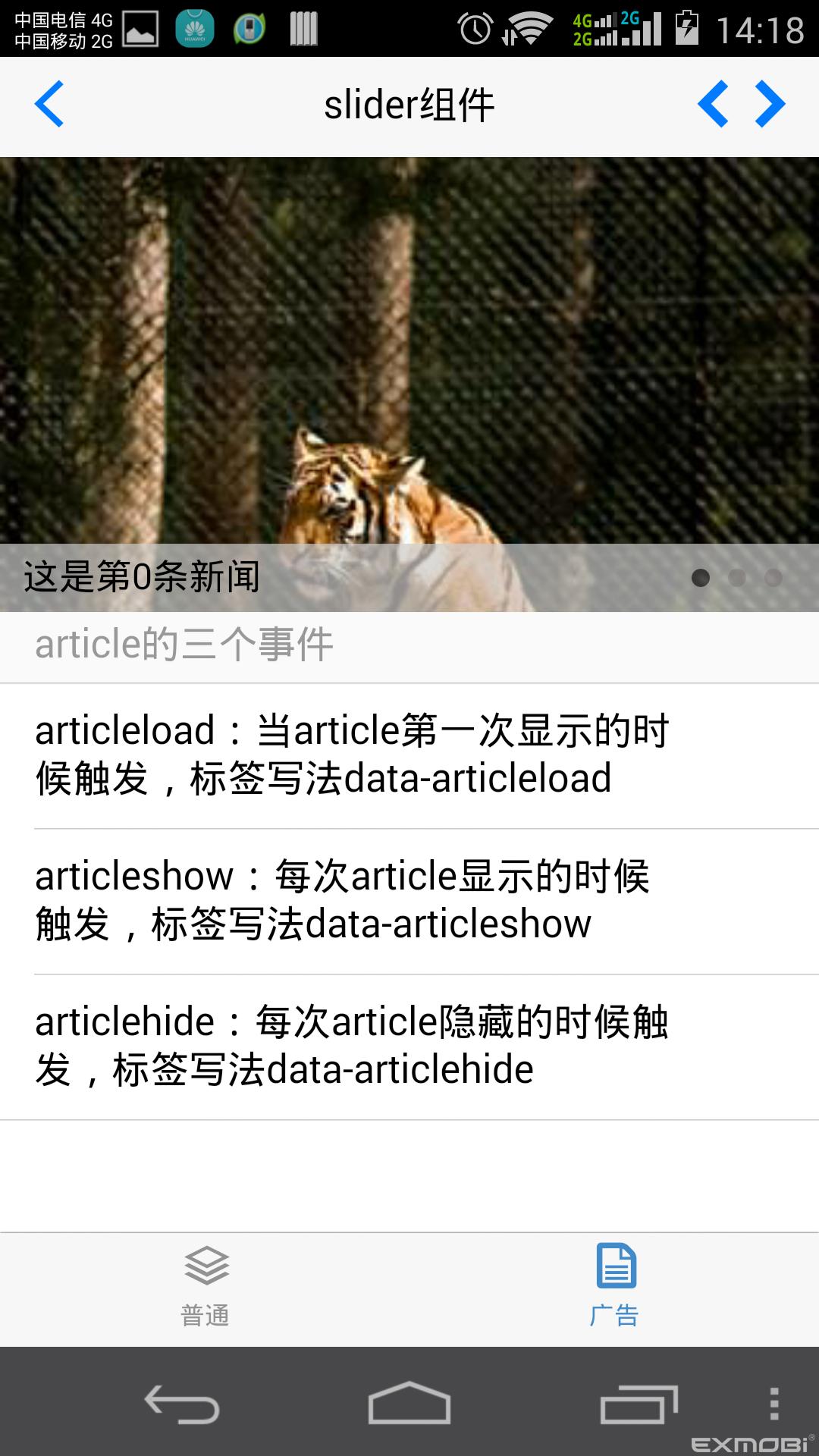 基于HTML5+CSS3+JS的移动应用开发框架:Agile