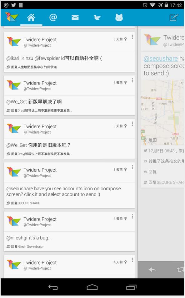 推ter的Android客户端,Twidere 0.3.0 发布