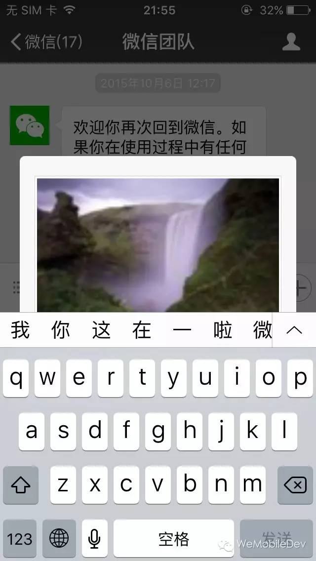 微信iOS 9适配总结