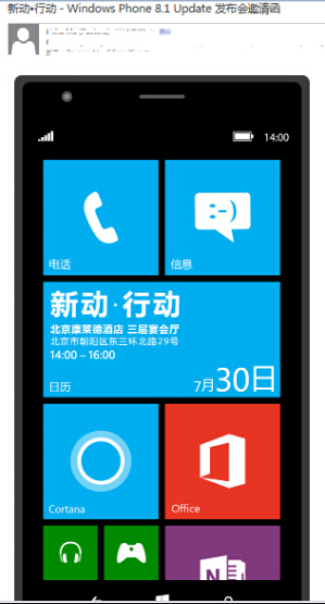 Windows Phone 8.1 Update发布会,7月30日北京见