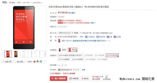 京东现货开卖红米手机,加价100-200元