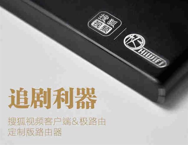 搜狐首款硬件亮相:定制版极路由