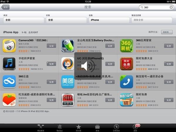 360多款应用被苹果App Store下架